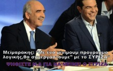 meimarakis-tsipras1